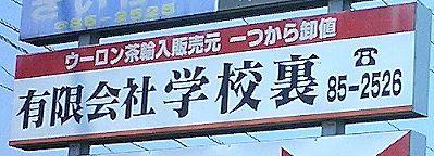gakkoura.jpg