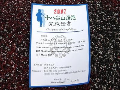 Taiwanjog2